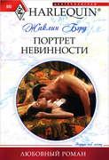 Электронная книга «Портрет невинности»