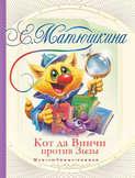 Электронная книга «Кот да Винчи против Зызы»