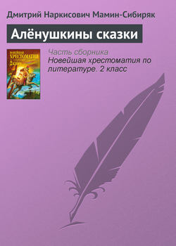Электронная книга «Алёнушкины сказки»