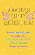 Золотая журнал детектива (сборник)