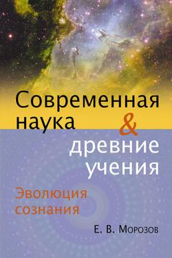 Электронная книга «Эволюция сознания. Современная наука и древние учения»
