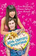 Электронная книга «День святого Валентина (сборник)» – Елена Нестерина