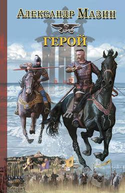 Электронная книга «Герой»