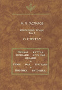 Электронная книга «Избранные труды. О поэтах. Том I»