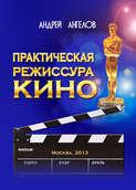 Электронная книга «Практическая режиссура кино»