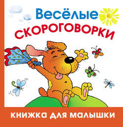 Электронная книга «Весёлые скороговорки»