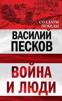 Электронная книга «Война и люди»