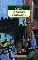 Электронная книга «Я родился в камыше… (сборник)»