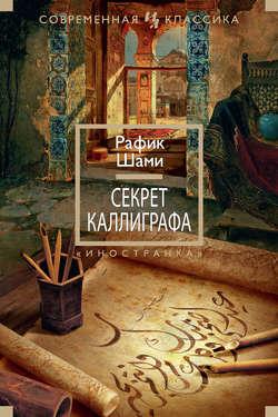 Электронная книга «Секрет каллиграфа»
