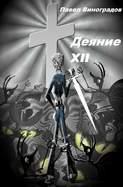 Электронная книга «Деяние XII»