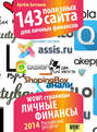 Электронная книга «143 полезных сайта для личных финансов» – Артём Антонов