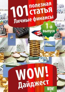 Электронная книга «101 полезная статья. Личные финансы. 1-й выпуск»