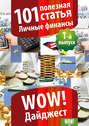 101 полезная статья. Личные финансы. 1-й выпуск