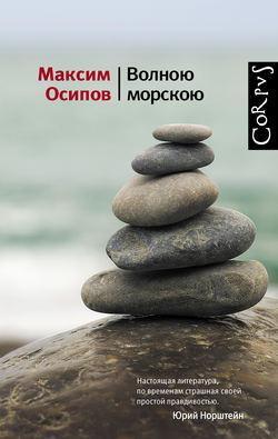 Электронная книга «Волною морскою (сборник)»