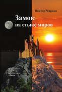 Электронная книга «Замок на стыке миров»