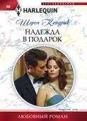 Электронная книга «Надежда в подарок»