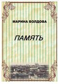 Электронная книга «Память (Братья)»