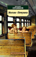 Электронная книга «Москва – Петушки»