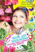 Электронная книга «Весна для влюбленных. Большая книга романов для девочек (сборник)» – Дарья Лаврова