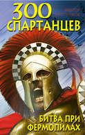 Электронная книга «300 спартанцев. Битва при Фермопилах»