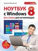 Электронная книга «Ноутбук с Windows 8 без страха для начинающих. Самый наглядный самоучитель»