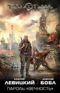 Электронная книга «Пароль: «Вечность»» – Андрей Левицкий