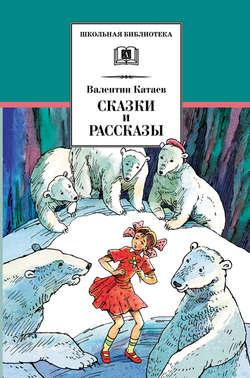 Электронная книга «Сказки и рассказы»