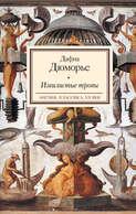Электронная книга «Извилистые тропы»