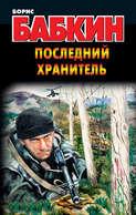 Электронная книга «Последний Хранитель»