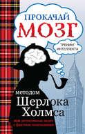 Электронная книга «Прокачай мозг методом Шерлока Холмса»