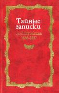 Электронная книга «Тайные записки А. С. Пушкина. 1836-1837»