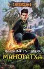 Электронная книга «Маноратха» – Владимир Ушаков