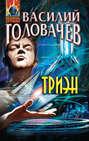 Электронная книга «Триэн» – Василий Головачев