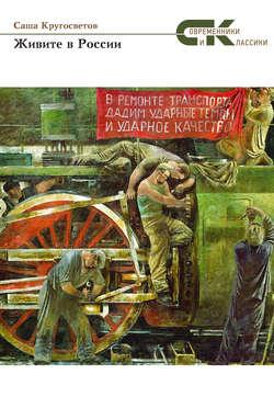 Электронная книга «Живите в России»