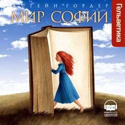 Аудиокнига «Мир Софии»