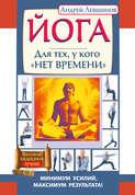 Электронная книга «Йога. Для тех, у кого «нет времени». Минимум усилий, максимум результата!»