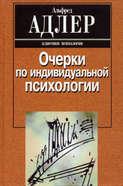 Электронная книга «Очерки по индивидуальной психологии»