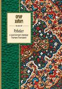 Электронная книга «Рубайат в классическом переводе Германа Плисецкого»