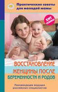 Восстановление прекрасный пол со временем беременности да родов