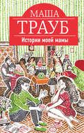 Электронная книга «Истории моей мамы»
