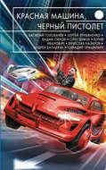 Красная машина, угольный пистолетишко (сборник)