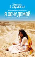 Электронная книга «Я хочу домой»