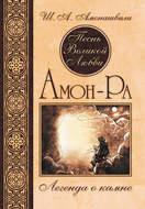 Песнь Великой Любви. Амон-Ра. Легенда по отношению камне