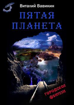 Электронная книга «Пятая планета»