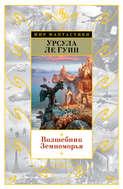 Электронная книга «Волшебник Земноморья (сборник)»