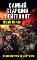Электронная книга «Самый старший лейтенант. Разведгруппа из будущего»