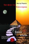 Электронная книга «Тропа плача»