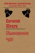 Электронная книга «Обыкновенное чудо»