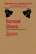 Электронная книга «Дракон»