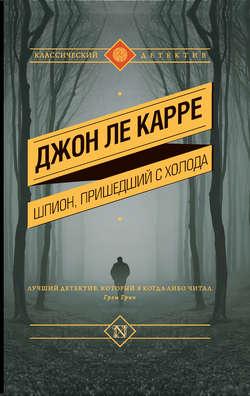 Электронная книга «Шпион, пришедший с холода»